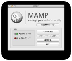 MySQLが起動しないMAMP
