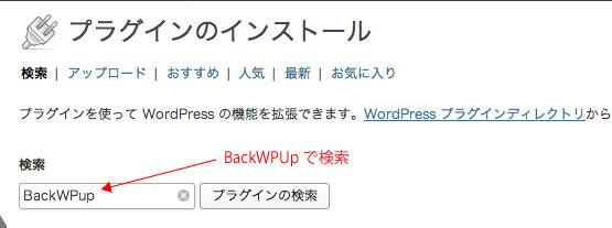 BackWPUp検索