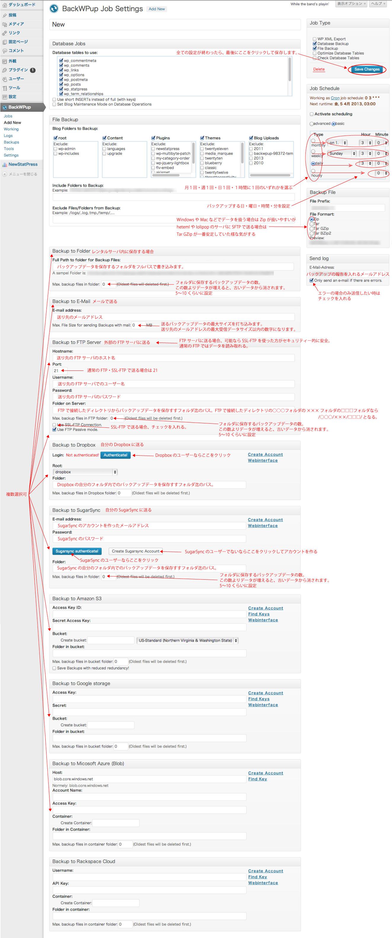 BackWPUpバージョン2のJobの設定方法