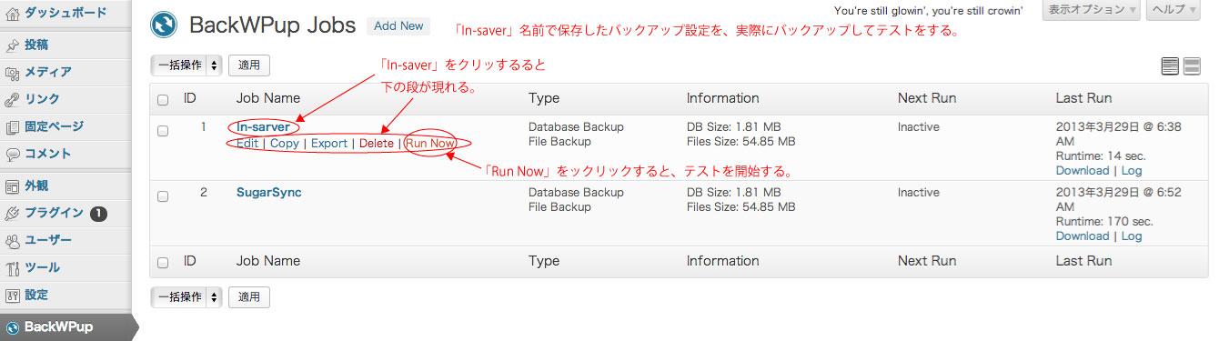 BackWPUpバージョン2のバックアップテスト-Jobの選択