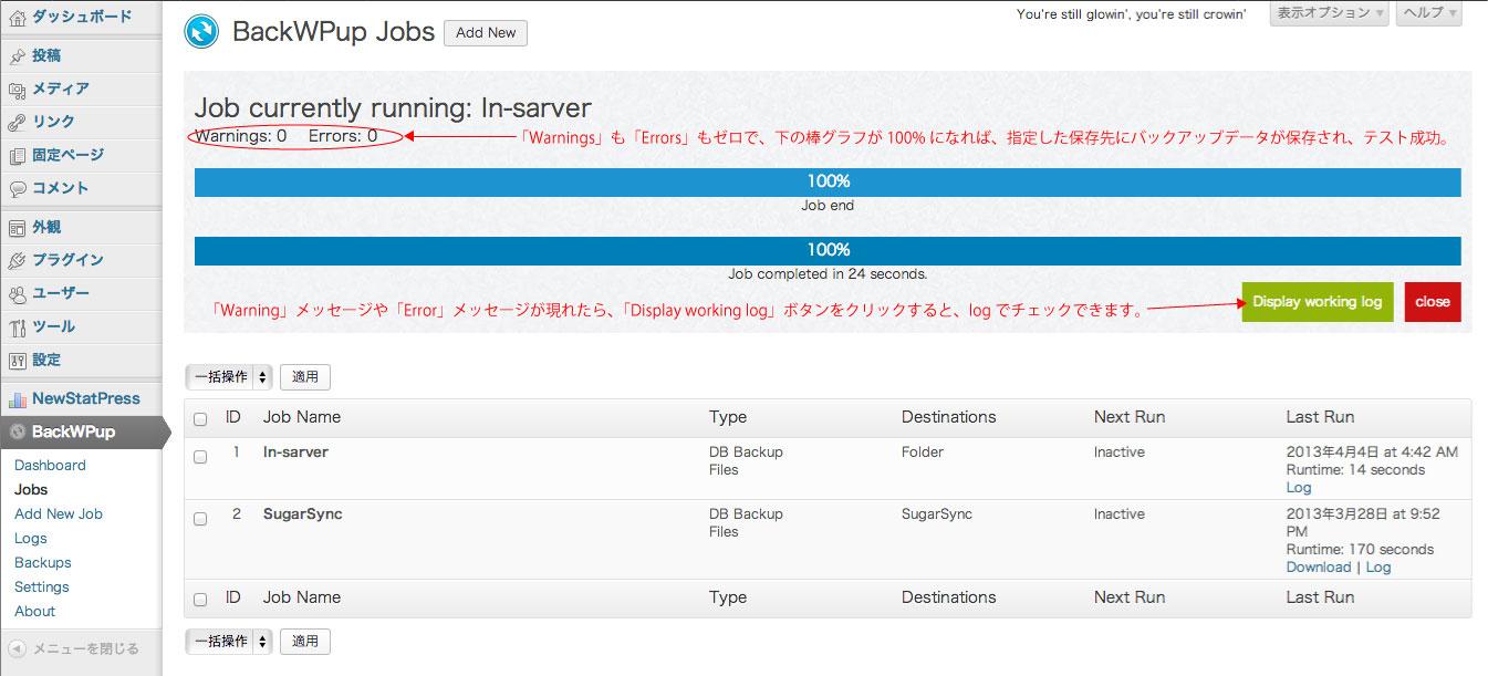 BackWPUpバージョン3のバックアップテスト-テスト中の表示