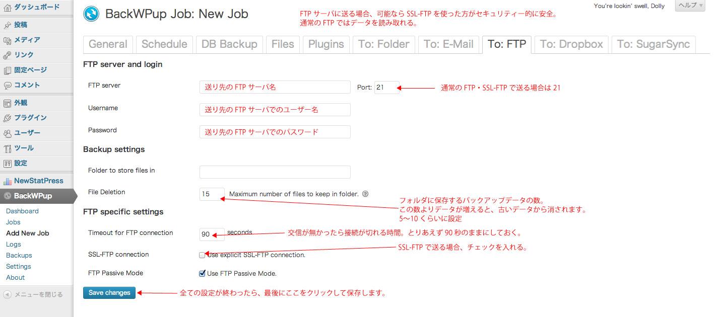 BackWPUpバージョン3の新しいJobの設定方法・FTPで送信する