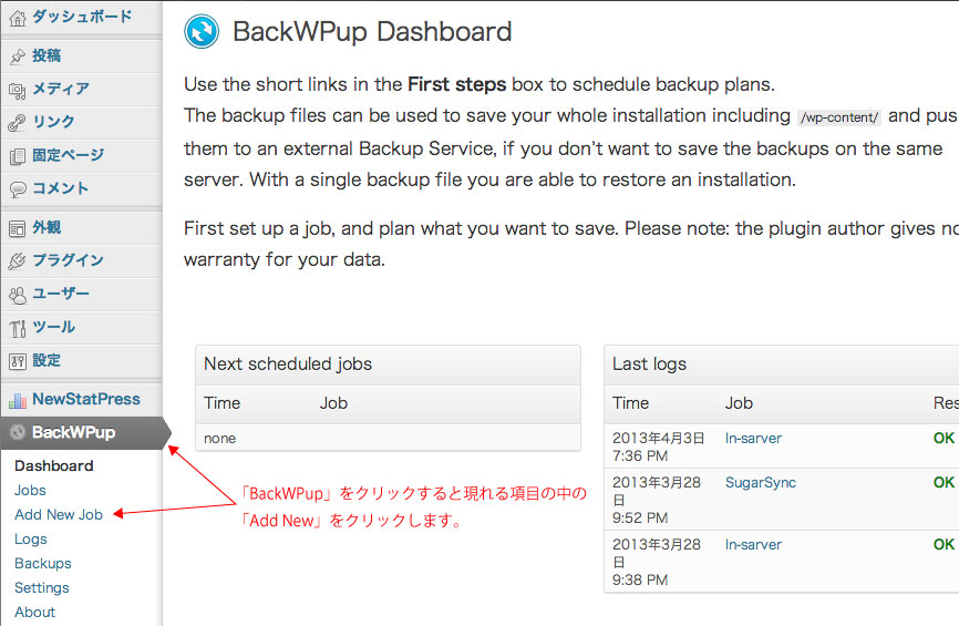 BackWPUp > Add Newをクリック!