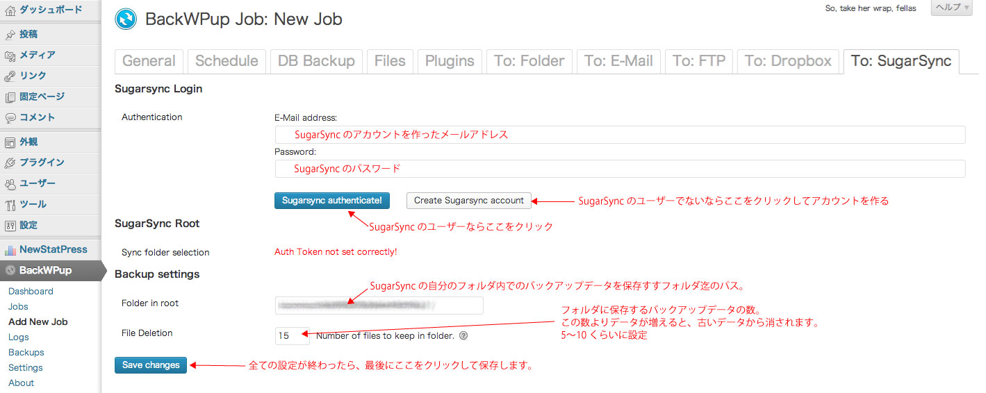 BackWPUpバージョン3の新しいJobの設定方法・SugarSyncに送信する