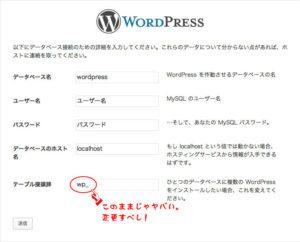 WordPressインストール時にテーブル接頭辞を変更しなくちゃ。