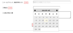Contact Form 7 Datepickerを使った日付入力部