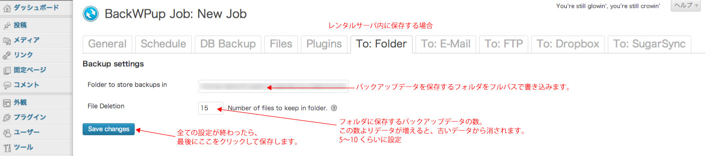 BackWPUpバージョン3の新しいJobの設定方法・サーバ内に保存