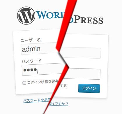 WordPressのユーザー名「admin」は危険