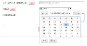 Google Chromeで表示されたhtml5の日付入力部