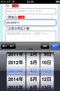 iPhoneのSafariで表示されたhtml5の日付入力部