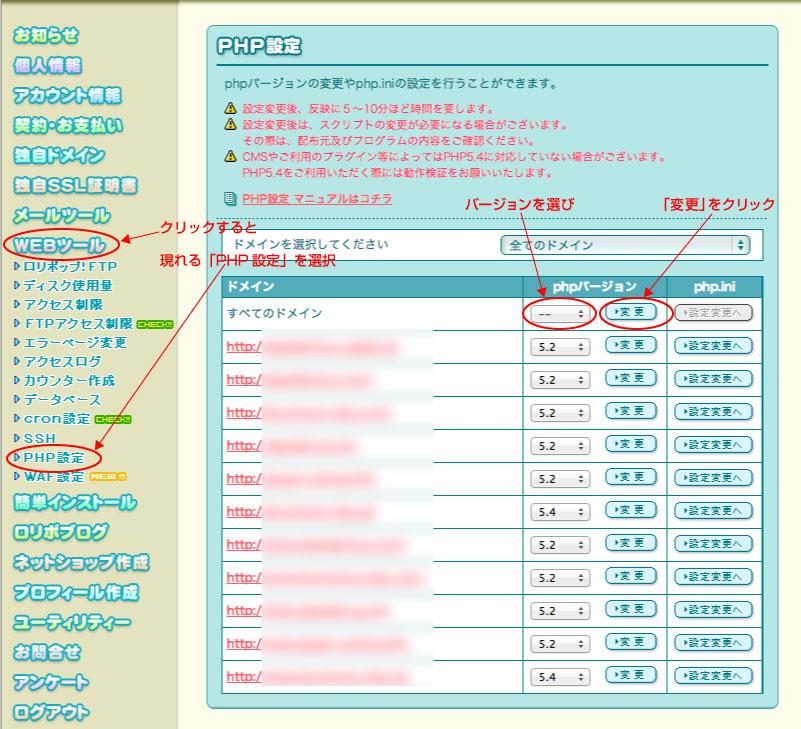 ロリポップのPHP設定ページ
