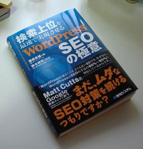 検索上位を最速で実現させるWordPress-SEOの極意