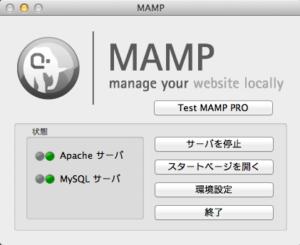 MAMP 起動