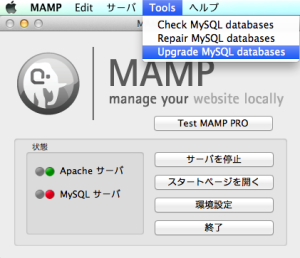 MAMPのupgrade MySQL databasees