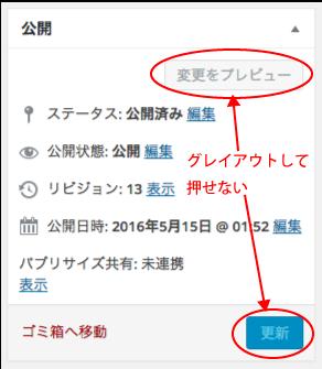更新ボタンがグレイアウト