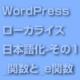 WordPressのローカライズ、つまり日本語化 - その1 _関数と_e関数