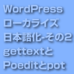 WordPressのローカライズ、つまり日本語化 – その2 gettextとPoeditとpot