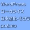 WordPressのローカライズ、つまり日本語化 – その3 poと