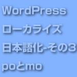 WordPressのローカライズ、つまり日本語化 – その3 poとmo
