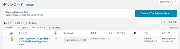 Download Managerファイル一覧 cssファイル呼び込み