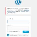 WordPressで「エラー: 予期しない出力により Cookies がブロックされました」が出た時の対処法