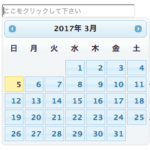 Contact Form 7 Datepickerをお使いの方はご注意を