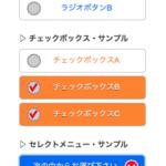 ContactForm 7のラジオボタン・チェックボックス・セレクトメニューの外観を変える