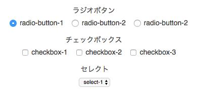 デフォルトのラジオボタン・チェックボックス・セレクトメニュー